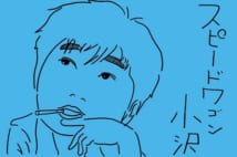 スピードワゴン小沢一敬(イラスト/ヨシムラヒロム)