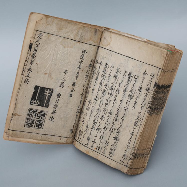 江戸時代には長寿指南本の『老人必要養草』が存在した