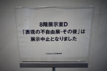 展示中止を知らせる掲示板