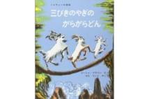 椎名誠氏が子と孫に何十回、何百回と読み聞かせている本は?