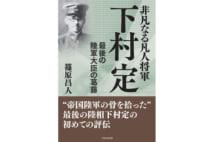 【平山周吉氏書評】帝国陸軍の最期を看取った男の評伝