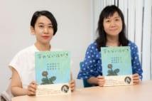 角田光代さん(右)と西加奈子さん(左)