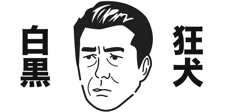 狂犬と呼ばれた加藤浩次も50歳(イラスト/ヨシムラヒロム)
