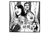 日本で最初に『キャッツ』見たのは高田文夫とビートたけし?