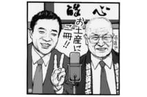 高田文夫絶賛、今の漫才を考えるには一家に二冊は欲しい名著
