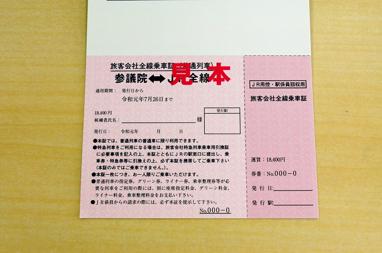 行き先が「参議院」と記された特殊乗車券