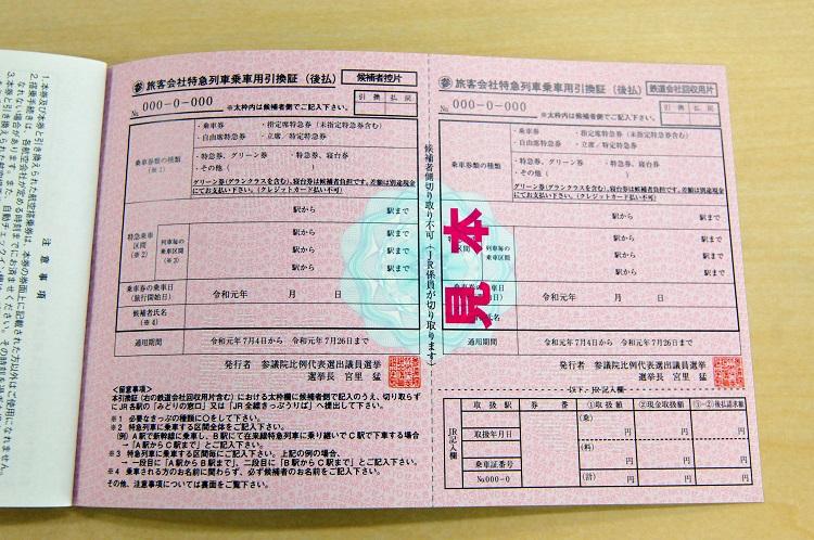 参議院比例全国立候補者が利用できる冊子状になっている特殊乗車券