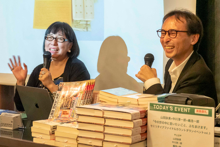 言いたいことをぶちまける山田詠美氏と中川氏