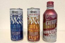 PB系エナジードリンク飲み比べ カフェインやアルギニン摂取のコスパは?