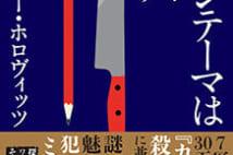 【今週はこれを読め! ミステリー編】著者自身がワトソン役の謎解き小説『メインテーマは殺人』