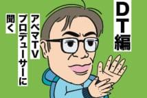 DTとは卒業せねばならぬもの(イラスト/ヨシムラヒロム)