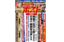 週刊ポスト 2019年9月20日・27日号目次