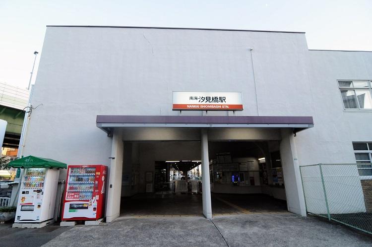 繁華街ナンバ至近にポツンと佇む汐見橋駅