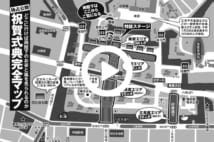 【動画】嵐 天皇陛下即位祭典ライブ 観覧エリアマップを公開