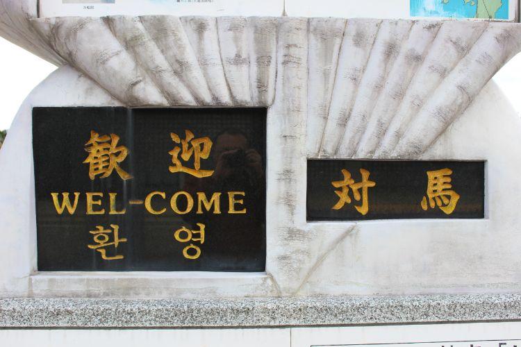 「韓国人観光客激減」で窮地の対馬 日本人こそ知るべき魅力