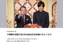 テレビ東京の音楽特番として半年ごとに放送されている『3秒聴けば誰でもわかるあなたの名曲ベスト100』(同HPより)