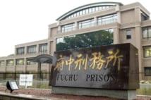高山若頭が収監されている府中刑務所(AFP=時事)