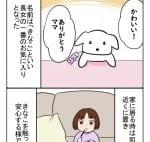 呪いのぬいぐるみ…?:今夜は納豆ご飯だけでいいですか?【第60回】