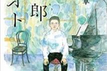 【今週はこれを読め! エンタメ編】瀧廉太郎の青春と音楽〜谷津矢車『廉太郎ノオト』
