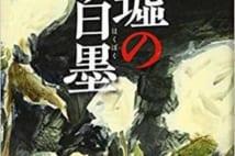 【今週はこれを読め! エンタメ編】読まずにいられない小説〜遠田潤子『廃墟の白墨』
