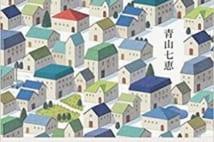 【今週はこれを読め! エンタメ編】家族それぞれの家の記憶〜青山七恵『私の家』