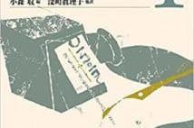 【今週はこれを読め! ミステリー編】最も読むべき翻訳ミステリー・アンソロジー『短編ミステリの二百年vol.1』