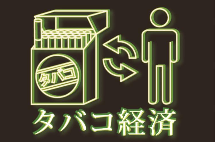 だいにぐるーぷは無人島でタバコ経済を生み出した(イラスト/ヨシムラヒロム)