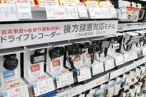 高機能モデルが人気のドライブレコーダー売り場(時事通信フォト)