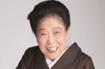 内海桂子師匠と田原総一朗氏は生涯現役派、その理想の死に方