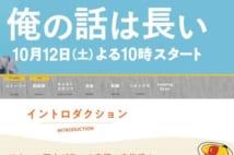 4年ぶりに連ドラ主演の生田斗真が意気込みを語った(ドラマHPより)
