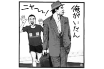 高田文夫、『男はつらいよ』最新作と猫ひろしをどう見たか