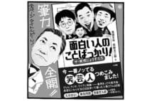 志らく、爆問、クドカン「関東高田組江古田支部」の活躍