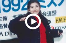 【動画】篠原涼子、長澤まさみ……「学園祭女王」の頃の貴重写真