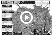 【動画】東京23区浸水ハザードマップ あなたの近くの危険エリアは?