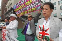 『反日種族主義』を批判する抗議デモ(YONHAP NEWS/AFLO)
