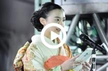 【動画】芦田愛菜 祝辞で着た「100年前の着物」の秘密
