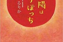 【今週はこれを読め! エンタメ編】鈴木るりか『太陽はひとりぼっち』を先入観なしで読むべし!