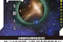 【今週はこれを読め! SF編】「宇宙」と「時間」、対になった二冊のテーマ・アンソロジー