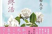 【今週はこれを読め! エンタメ編】亭主関白な夫の成長物語〜坂井希久子『妻の終活』