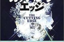 【今週はこれを読め! ミステリー編】スリル満点のリンカーン・ライムシリーズ最新作『カッティング・エッジ』