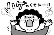 薄毛夫への接し方を専門家が指南(イラスト/スヤマミヅホ)