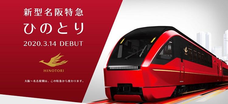2020年3月14日から名古屋-大阪を走る新型特急「ひのとり」(近鉄公式HPより)