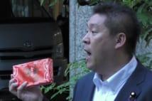 崎陽軒シウマイ不買運動を呼びかけ狙い通り炎上したN国・立花孝志党首
