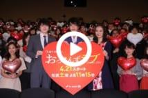 【動画】『おっさんずラブ』初回放送日 田中圭がMEGUMIと「決起集会」