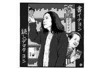 高田文夫氏、又吉直樹の言葉に「やっぱり芥川賞作家は違う」
