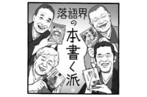 高田文夫氏 喬太郎、円楽ら噺家が書いた新刊で読書三昧