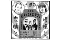 高田文夫氏と峰岸達氏が描いたお笑いBIG3やダウンタウン