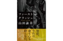 【嵐山光三郎氏書評】三姉妹と「みなしご」のおりなす物語