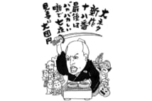 春風亭一之輔 七夜連続独演会はバカ噺で最高のフィナーレ