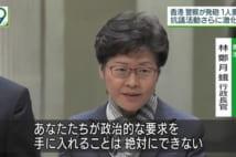 NHKが林鄭月娥氏の名を「蛾」に誤植、香港人に大ウケ